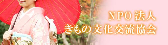 NPO法人きもの文化交流協会