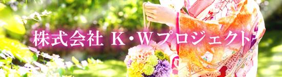 株式会社K・Wプロジェクト
