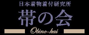 日本着物着付研究所 帯の会